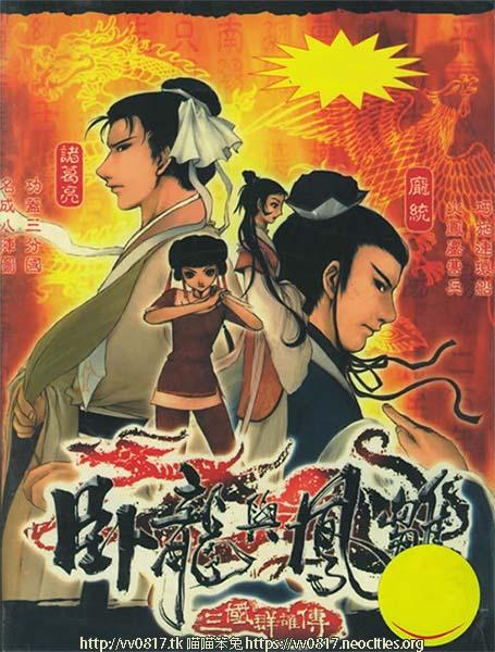 三國群雄傳:臥龍與鳳雛 Dragon Phoenix