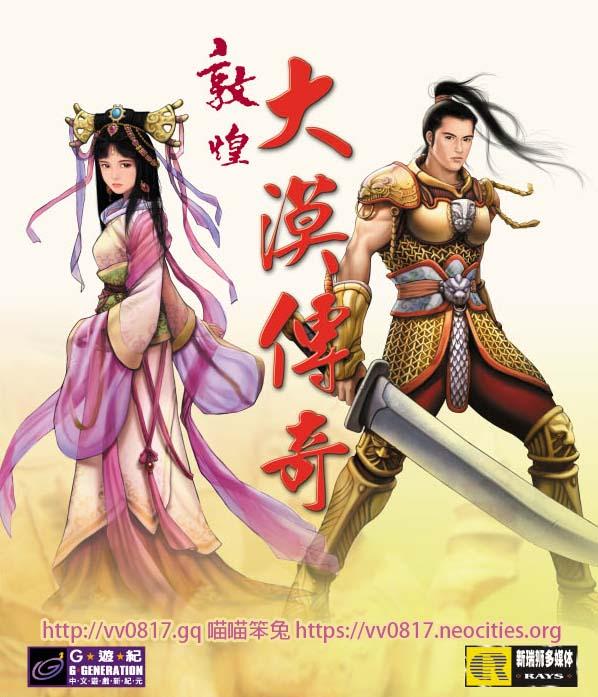 敦煌之大漠傳奇 Dun Huang: The Legend of Silkroad