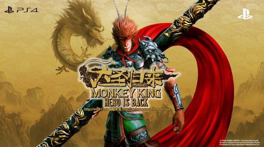 西遊記之大聖歸來 Monkey King:Hero is Back