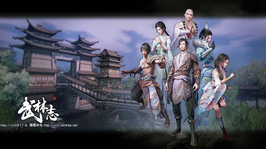 武林志 Wushu Chronicles